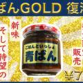 aoban_gold_fix
