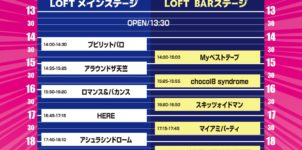 r20191116フェスTIMETABLE-min
